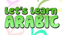 Arabic Teacher معلمة لغة عربية