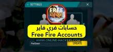 حساب free fire