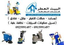 خدمات نظافة عامة.لي اي استفسار الرجاء الاتصال 0925991497