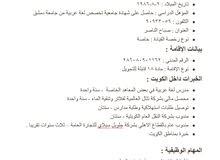 مندوب سوري عام