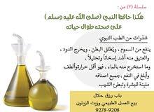 باب رزق حلال /يعلن عن توفر زيت الزيتون التونسي والجزائري