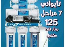العرض الأقوى .. فلتر ماء تايواني امتياز امريكي نخب أول 7 مراحل ب 125 دينار فقط