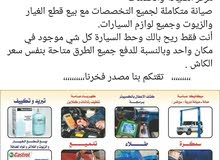 جديد شركة زهرة السلام لاستيراد السيارات وقطع غيارها