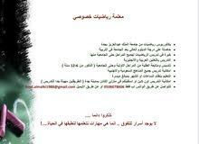 معلمة رياضيات سعودية