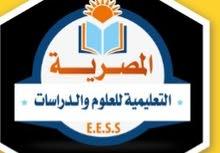 المصرية التعليميه للعلوم والدراسات