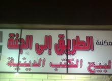 كتب دينية مكتبة التزود للدار الاخرة بنغازي شارع سوريا