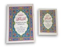 مصاحف او كتيبات اسلامية للبيع