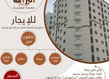 apartment for rent in MuscatAl Maabilah