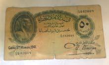 عملة نقدية قديمة بقيمة خمسون قرشا, ترجع إلى سنة 1941.