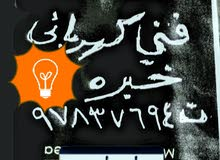 فني كهرباءخبرة97837694تمديد تركيب تصليح