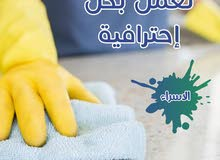 الاسراء لخدمات التنظيف ومكافحة الحشرات