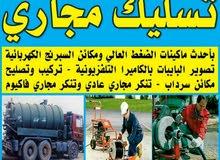 فني صحي وتسليك مجاري 99221014 ابوعلي