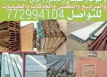 المطري لشراء جميع انواع الخشب الحديد المستخدم