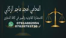 محامي مستعد للسير في كافة الدعاوى والتوكل