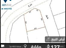 أرض سكنية في مقابة شارعين وزاوية 450 متر