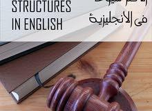 كتاب الكتروني - التراكيب القواعدية الاكثر شيوعا للغة الانجليزية