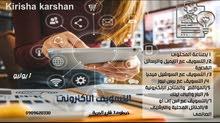 دورة التسويق الإلكتروني والربح من خلال الإنترنت