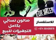 صالون نسائي فخم  للبيع في الدوحة