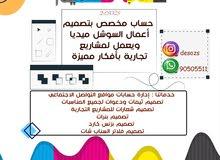 تصميم البوسترات و ادارة حسابات التواصل الاجتماعي