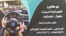 تعليم قيادة السيارات New cairo