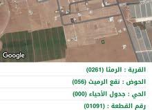 ارض للبيع في اربد حوض نقع رميث اراضي الرمثاا