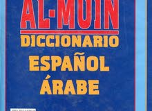 قاموس( المعين) أسباني عربي 839 صفحة بصيغة pdf
