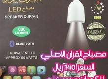 مصباح القرآن الكريم وجميع منتجات القرآن