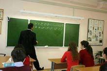 مدرّس مرحلة ابتدائية