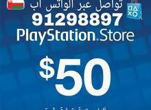 بطاقات بلاي ستيشن ستور عماني