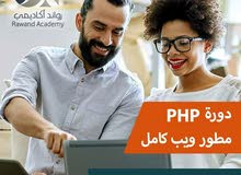 دورة full stack php خصم 75 ٪
