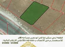 قطعه ارض للبيع في الاردن- عمان - ابو نصير بمساحه 691م