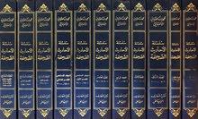 سلسلة الأحاديث الصحيحة. للمحدث محمد ناصر الدين الألبانيرحمه الله