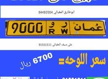 للبيع رقم رباعي 9000/ ر و /