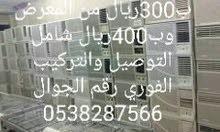 مكيفات ب400ضمان سنه شامل تركيب 0538287566