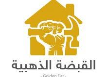 مؤسسة القبضة الذهبية للمقاولات
