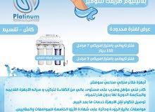 مبيع وصيانة اجهزة فلاتر مياه R.o