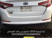 كيا اوبتيما 2015مصدومة للبيع قطع غيار فقط تشليح بن راشد