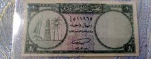 ريال اماراتي قطري القديم للبيع