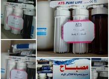 فلتر مياه ATS