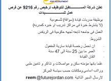 فرصة عمل للسيدات في السعودية الرياض