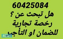 للضمان وبدون منافس رخص تجارية باقل الأسعار 60425084