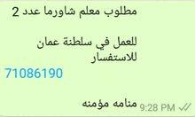 مطلوب موظفين وموظفات وتيتر للعمل في عمان