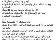 رسيفر بدون دوش ارخص الاسعار