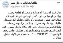 جميع انحاء مصر