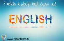 تحدث الانجليزية بطلاقة من الصفر 0507670493