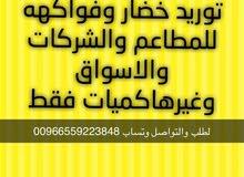توريد خضار جمله بافضل سعر