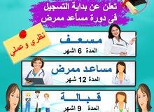 دورات التمريض