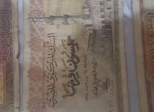 عملات قديمه من 1277
