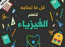 مدرس اول فيزياء خبره طويله وكفاءة عاليه جدا مناهج الكويت للثاتوي