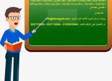 مطلوب للتعاقد بكبرى المدارس بالدمام بالمملكه العربيه السعودية